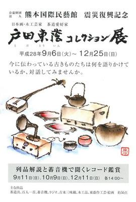tmk1608熊本再開.jpg